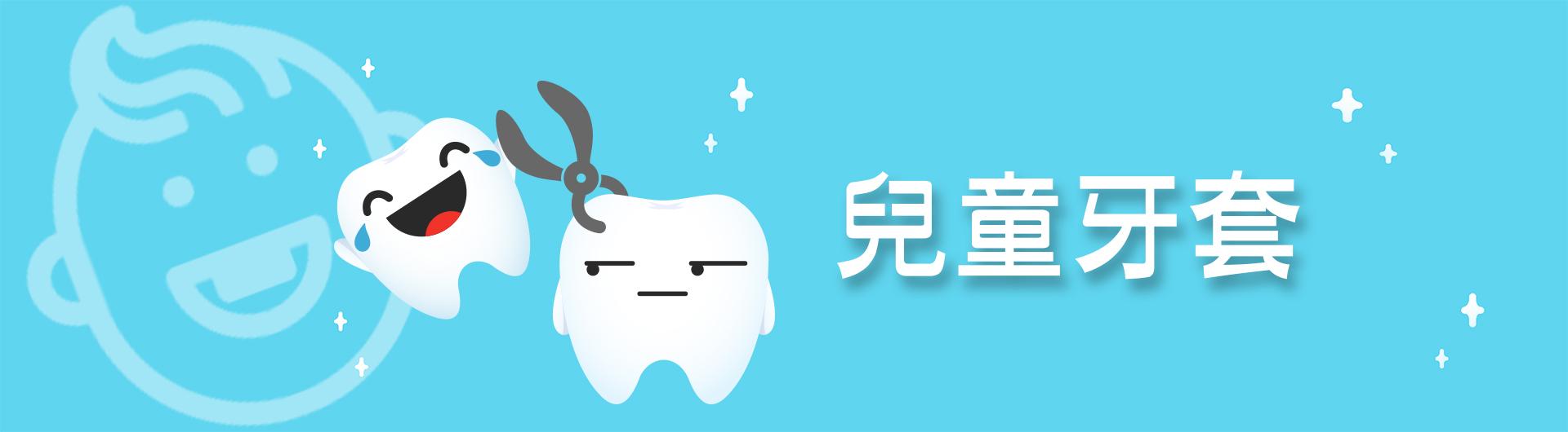牙套banner1-2