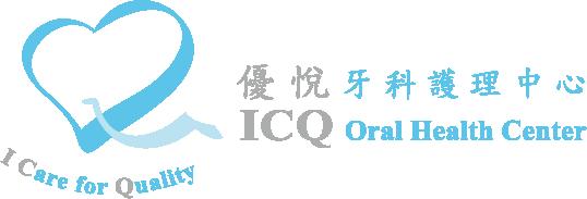 优悦牙科护理中心 | ICQ Oral Health Center